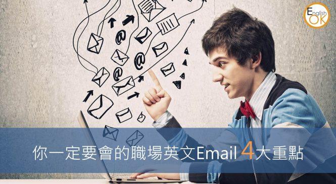 你一定要會的職場英文Email 4大重點