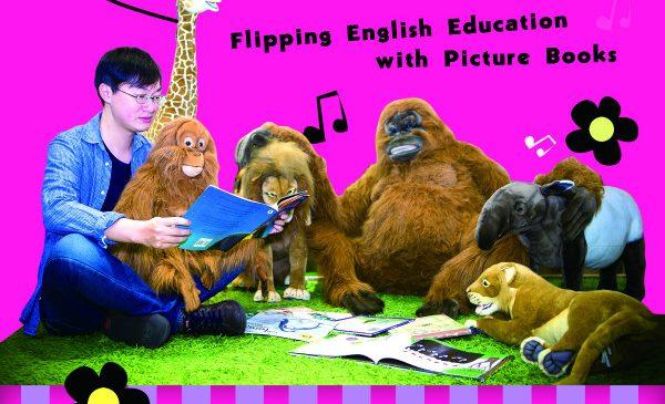 翻轉閱讀習慣的「繪本英閱會」教你讀出弦外之音