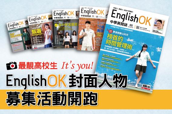 English OK 封面人物募集活動開跑