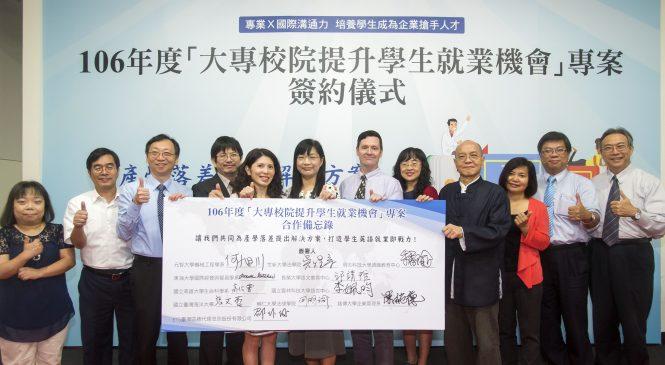 台灣10所大學與多益合作 提升學生英語力成為企業搶手人才