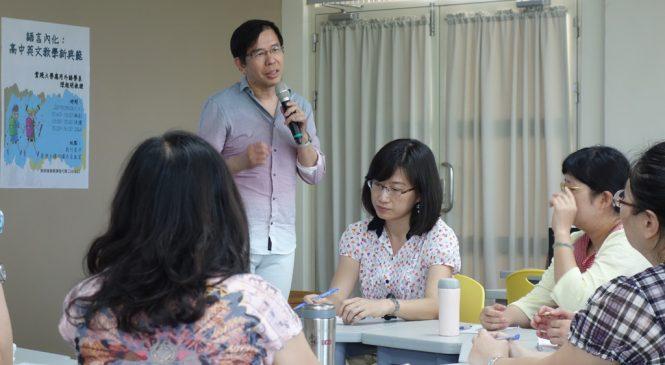 英文不只是語言知識 還要培養學生會「用」的英語力
