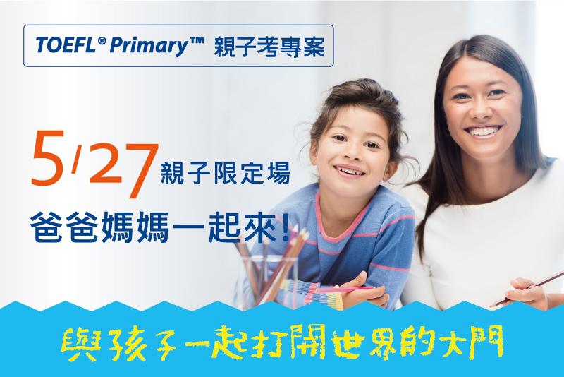5/27 TOEFL Primary 親子考限定場