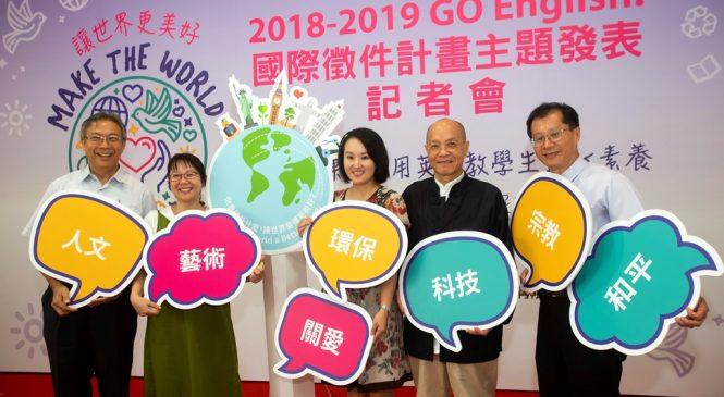 GO English! 全球徵件計畫 廣邀全台學校參與