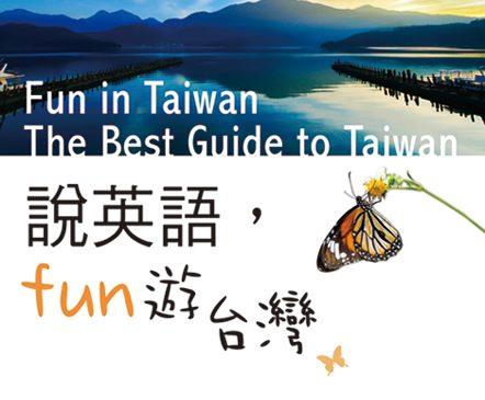在台外國人 教你用英語閱讀台灣