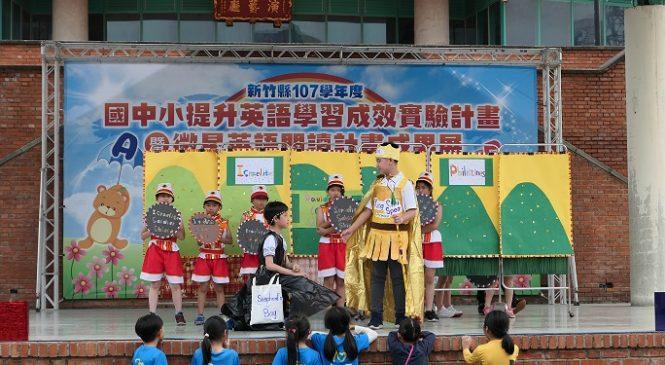 新竹提升偏鄉英語教育 科技業來助陣