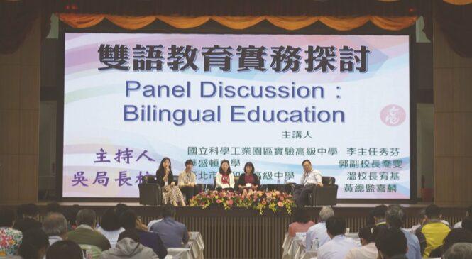 英語、學科教師合作 激盪嶄新教學模式