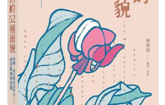 精選52首西洋經典情詩 在古今時空窺探愛情千滋百味