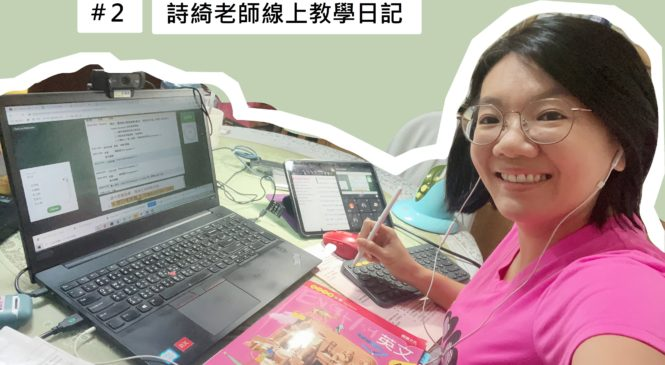 甜豆老師線上教學日記》在家上課最大障礙竟不是家庭實況轉播?而是……