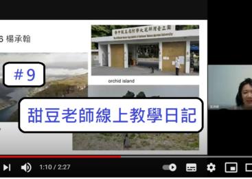 甜豆老師線上教學日記》虛擬線上旅行活動 帶全班環遊世界