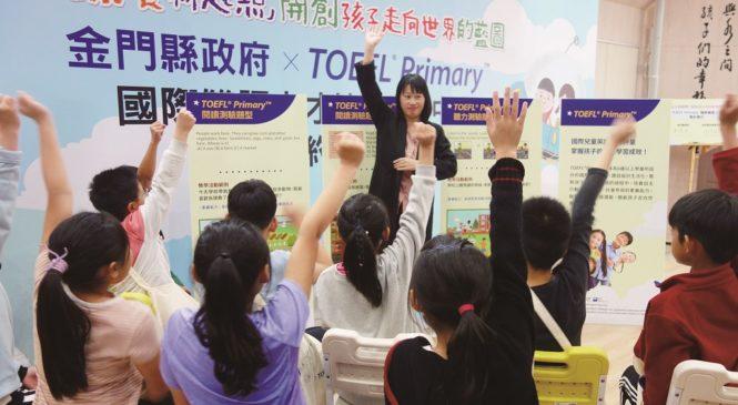金門導入TOEFL Primary 小五起全面施測